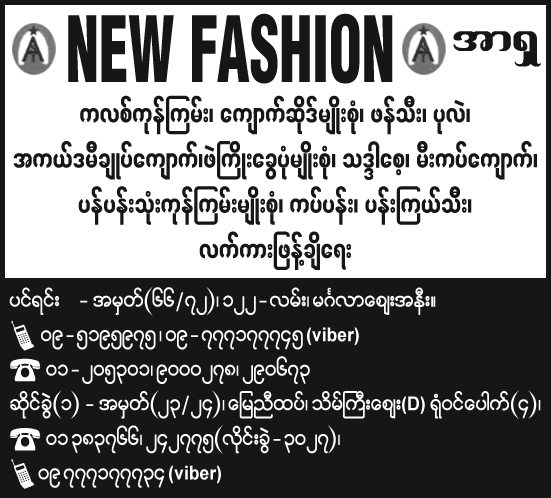New Fashion Asia