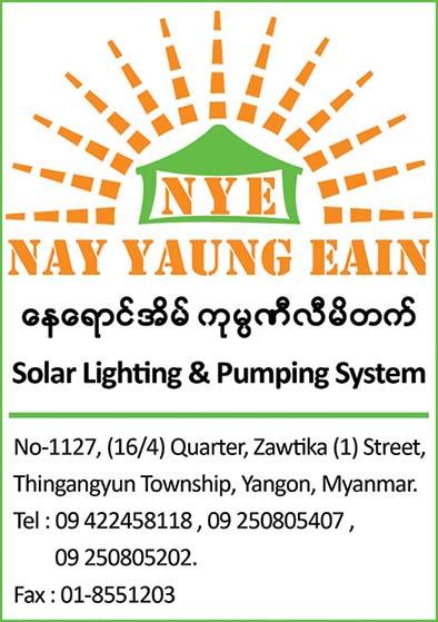 Nay Yaung Eain