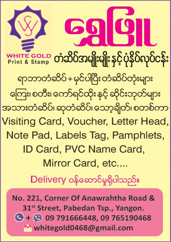 Shw Phyu