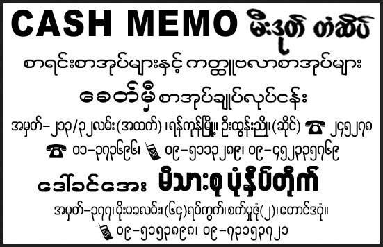 Cash Memo