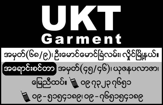 UKT Garment