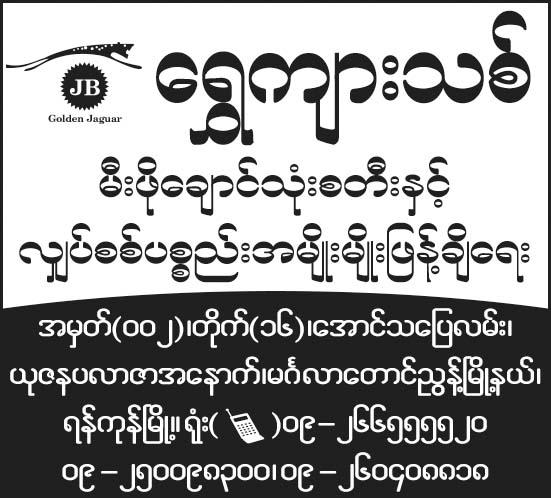 Shwe Kyar Thit