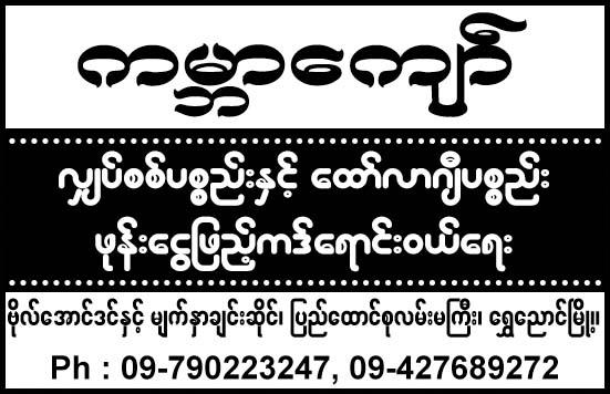 Kabar Kyaw