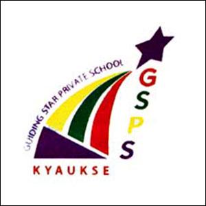 Guiding Star Private School (Lan Pya Kyal)