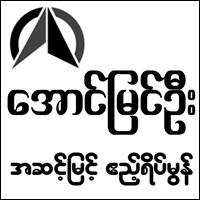 Aung Myin Oo