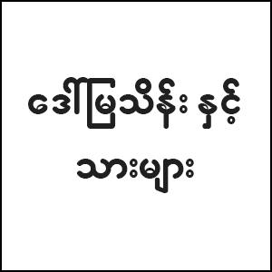 Daw Mya Thein and Sons