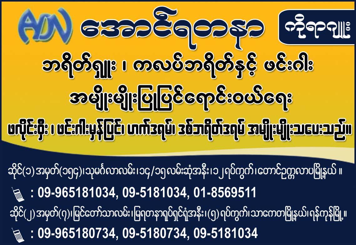 Aung Yadanar