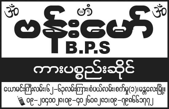 Bamaw (B.P.S)