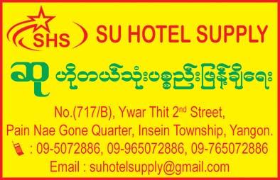 Su Hotel Supply
