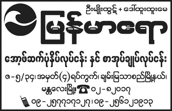 Myanmar Ayar