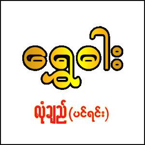 Shwe Dar