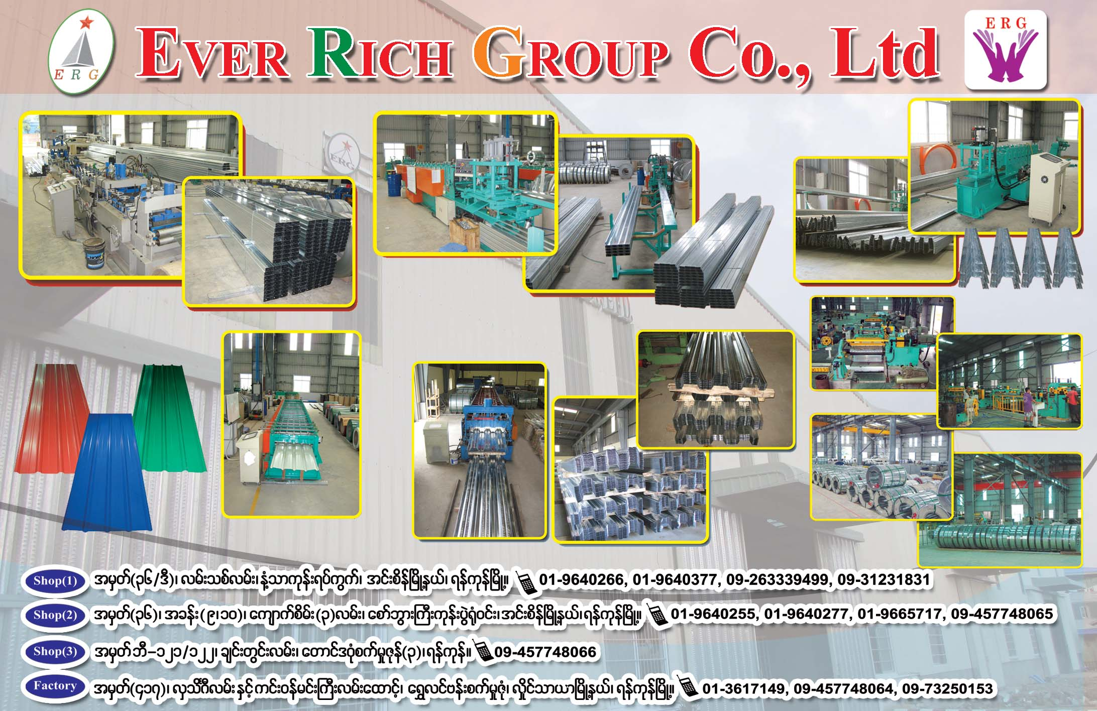 Ever Rich Group Co., Ltd.