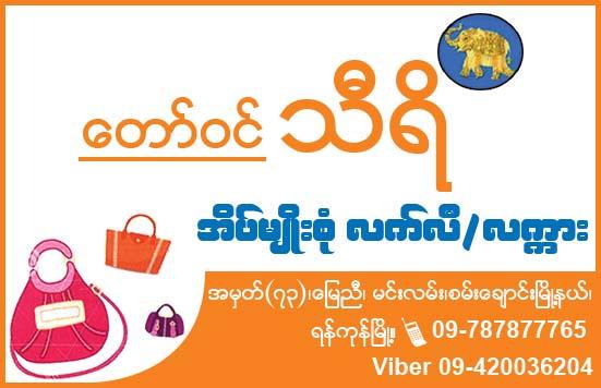 Taw Win Thiri