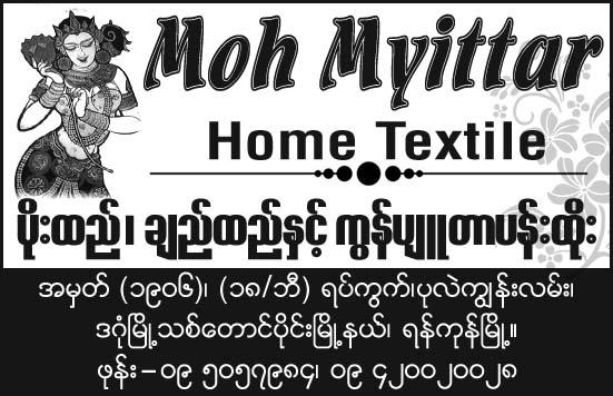 Moh Myittar