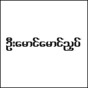 U Maung Maung Hnyat