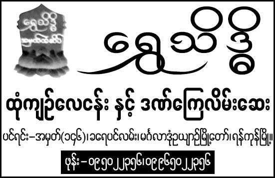 Shwe Theikdi