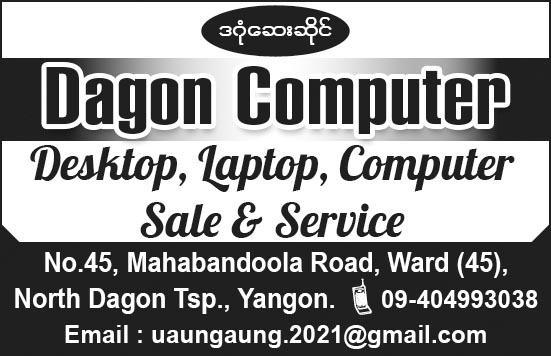 Dagon Computer