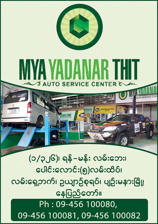 Mya Yadanar Thit