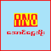 Aung Ngwe Oh