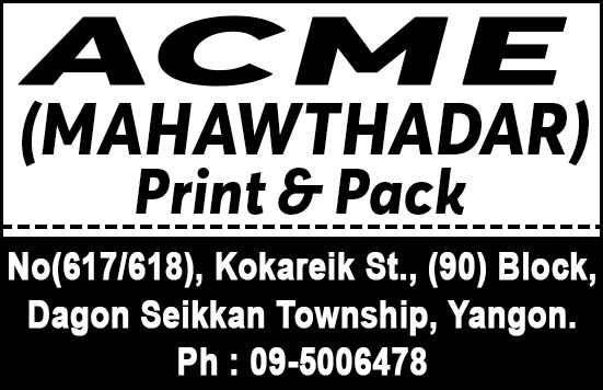 Ma Haw Thadar (ACME)
