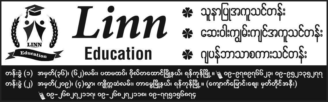 Linn Education