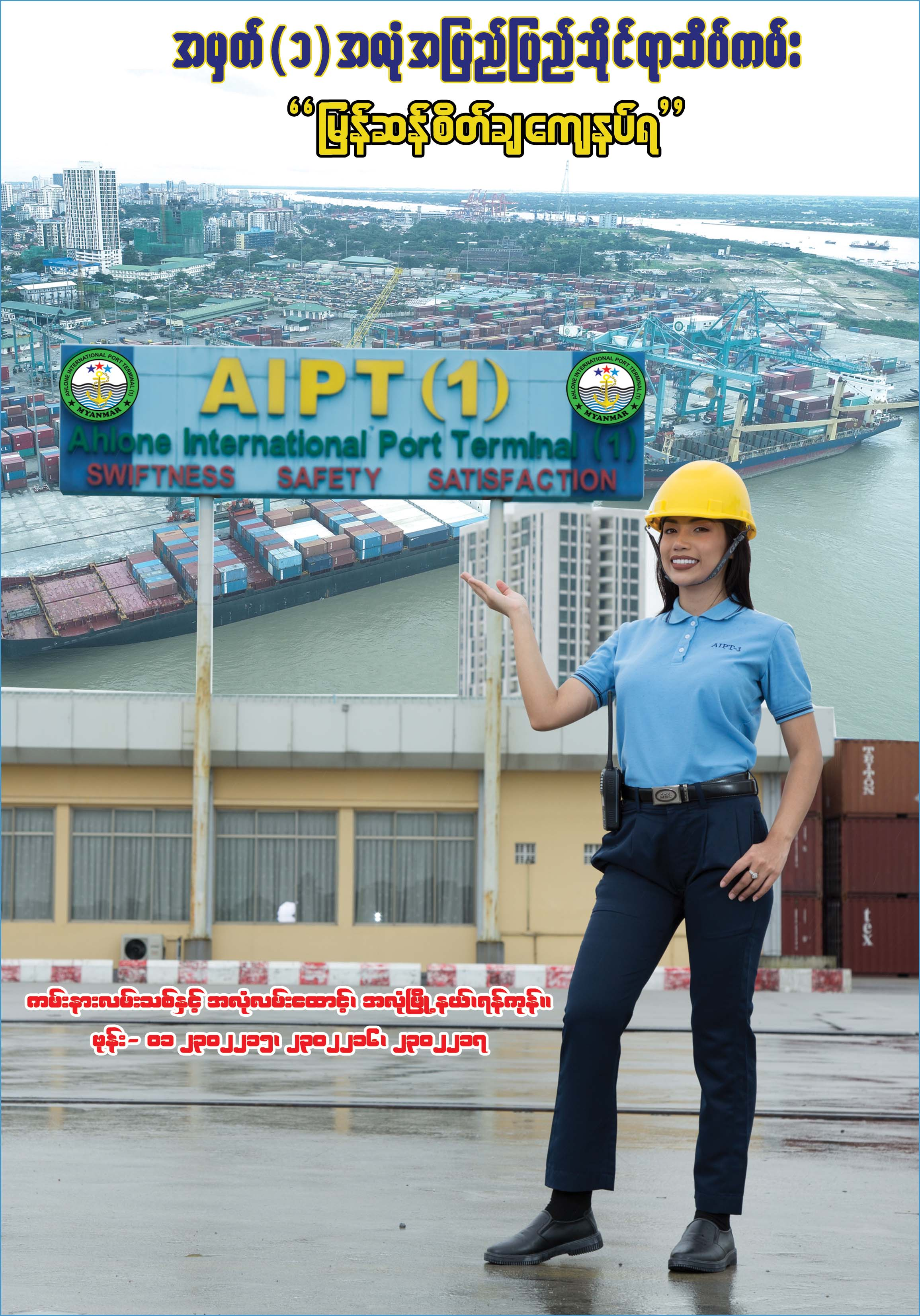 Ahlone International Port Terminal (1) (AIPT)