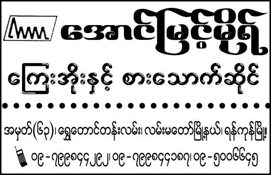 Aung Myint Mo