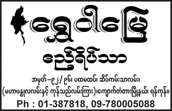 Shwe War Myay