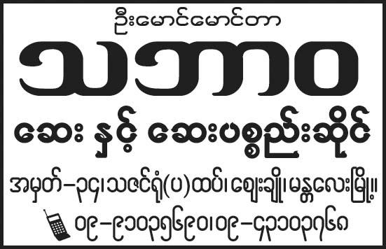 Thabarwa