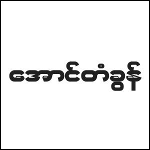 Aung Tagun