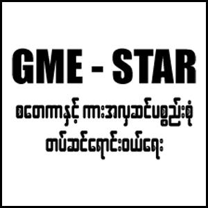 GME-Star