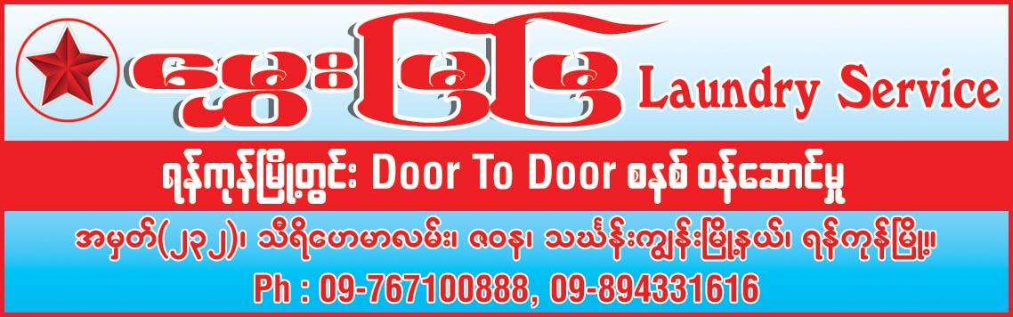 Hmwe Mya Mya Laundry Service