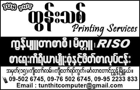 Tun Thit