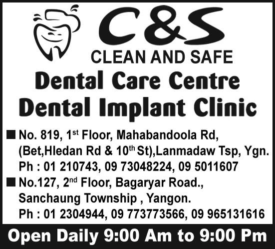 Clean and Safe Dental Clinic (C&S)