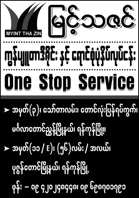 Myint Thazin