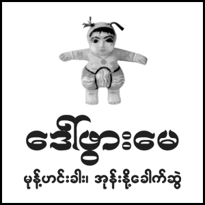 Daw Phwar May