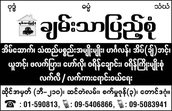 Chanthar Pyae Sone