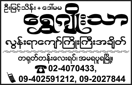 Shwe Joe Thar