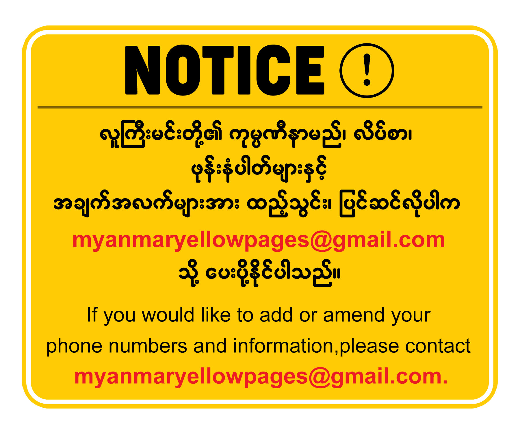 Myanmar Yellow Pages Notice Banner